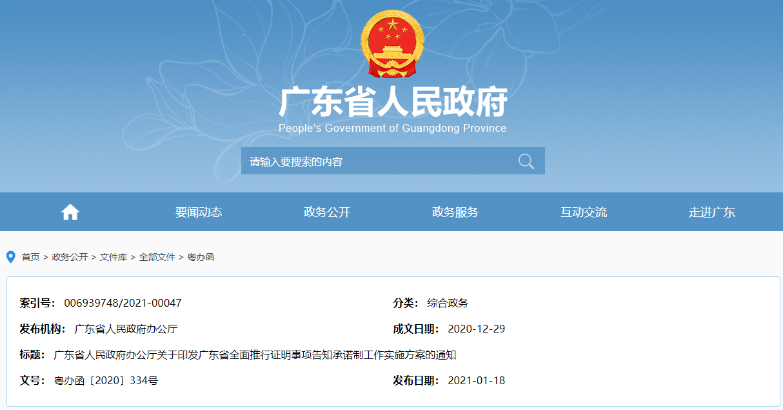 招投标新政:广东全面推行证明事项告知承诺制工作,有严重不良信用记录者修复前不适用