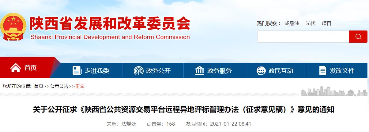 招投标新政:陕西对远程异地评标管理办法征求意见