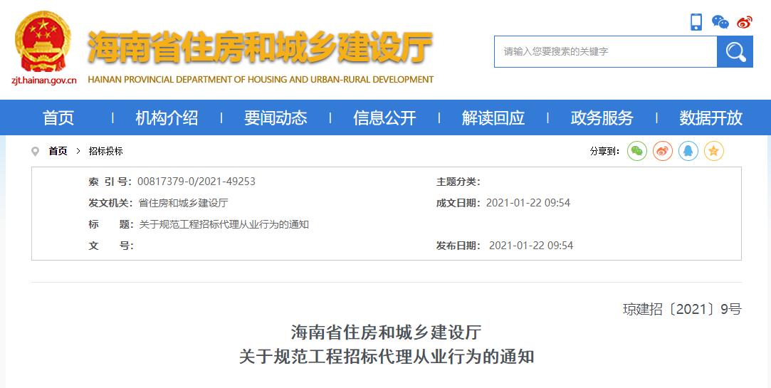 海南:完善诚信体系建设 加强招投标活动事后监管
