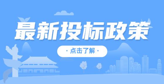 招投标新政:江西优化营商环境,公共资源交易不得以产品产地来源限制或排斥市场主体!
