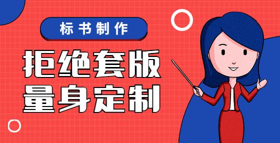 杜绝低价竞标!安徽省正式实施