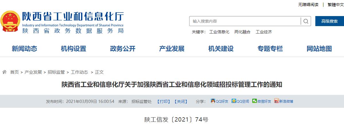 陕西:投标人如有围标等违法行为,将在工信领域<a href=