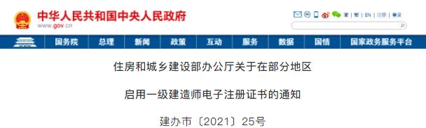 """8月1日起正式实施!多省启用一级建造师""""电子证书""""!"""