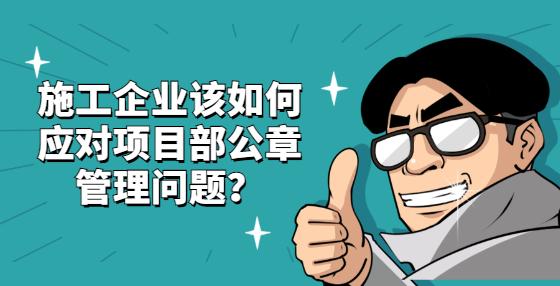 施工企业该如何应对项目部公章管理问题?
