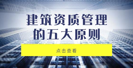 建筑资质管理的五大原则