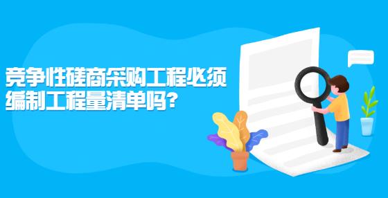 竞争性磋商采购工程必须编制工程量清单吗?